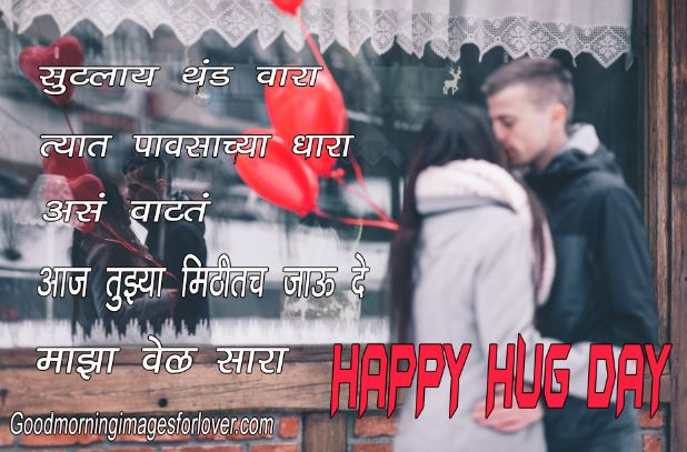 happy hug day images for girlfriend download hd marathi