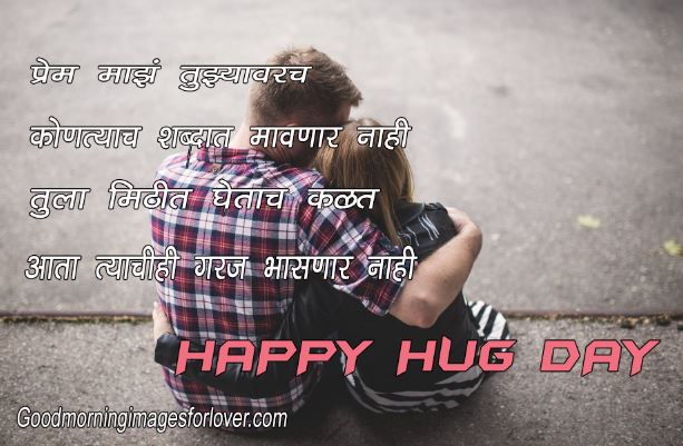 happy hug day images for girlfriend in marathi