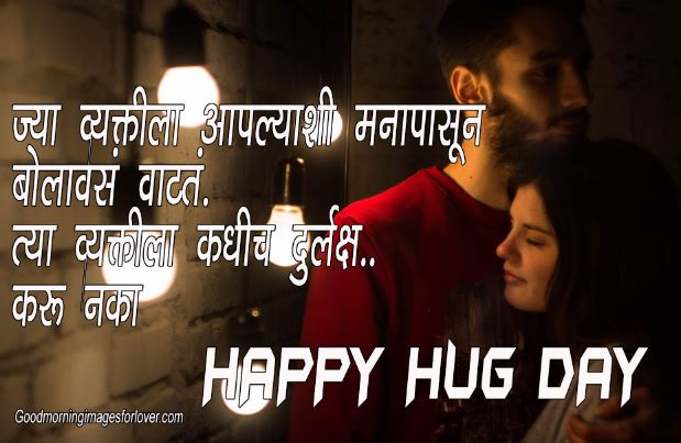 happy hug day pictures quotes in marathi