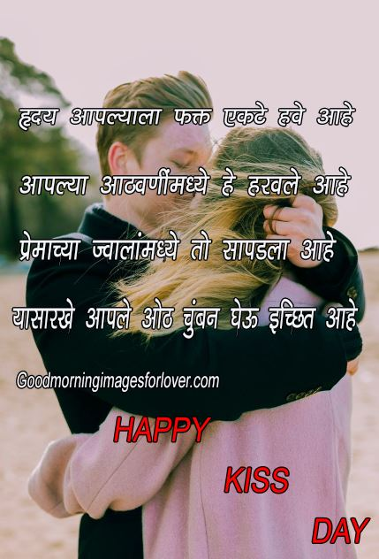 Happy kiss day images in marathi wishes status quotes shayari pics