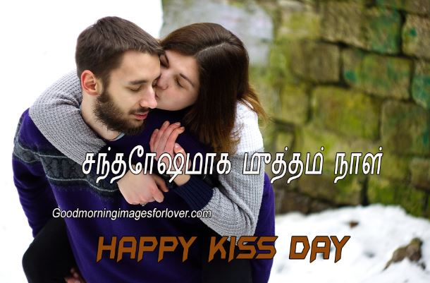 Happy kiss day images in tamil wishes status quotes kavithai pics