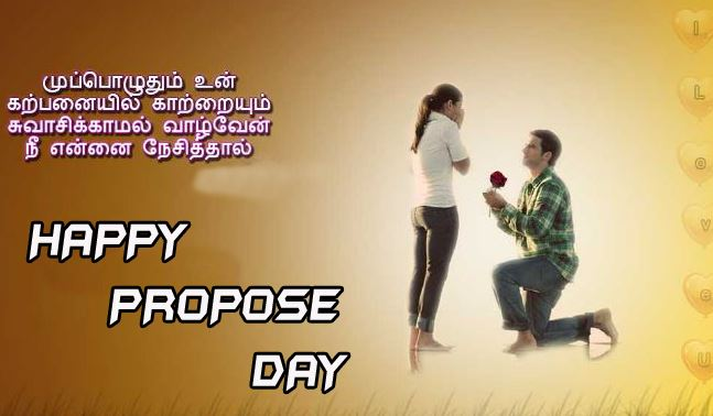 Happy propose day images in tamil telugu wishes kavithai status dp hd