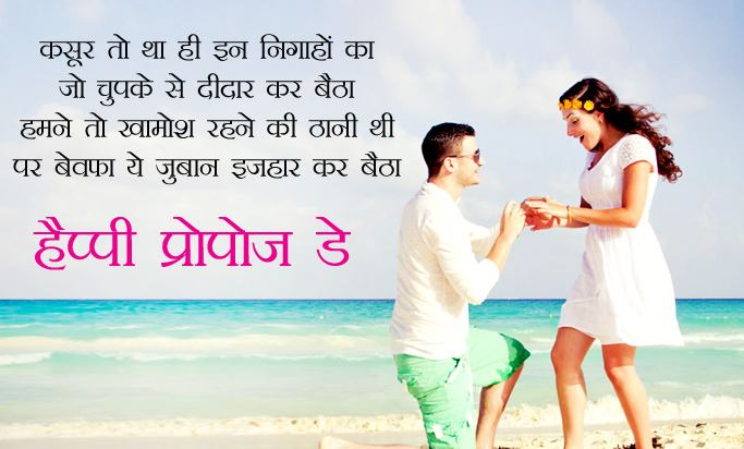2021 Happy propose day images in hindi with wishes pics download hd