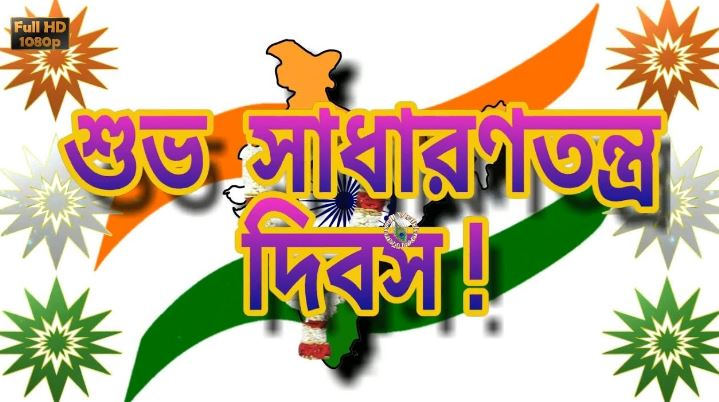 happy republic day images in bengali