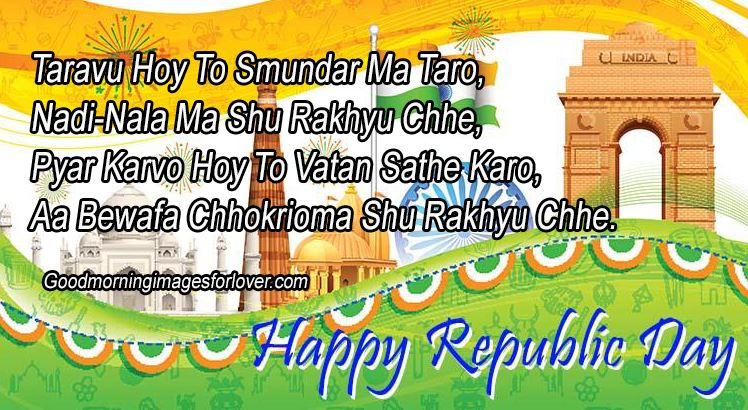 happy republic day images in gujrati greetings pics