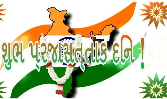 happy republic day images wishes in gujrati
