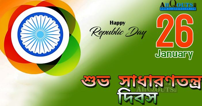 happy republic day message images in bengali