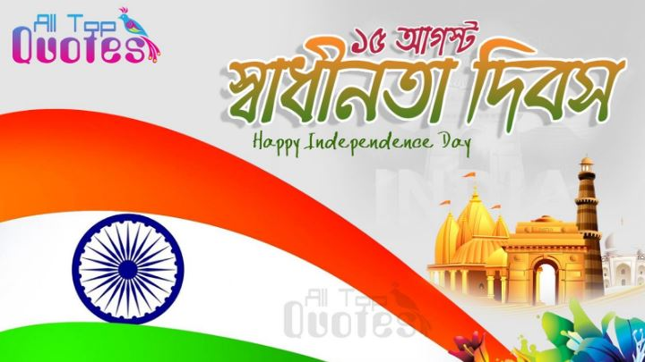 happy republic day msg images in bengali