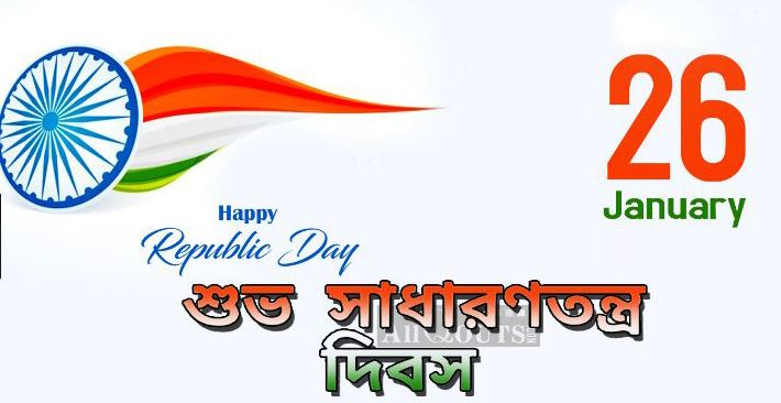 happy republic day sms images in bengali