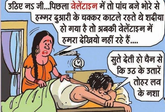 happy valentines day images jokes in hindi