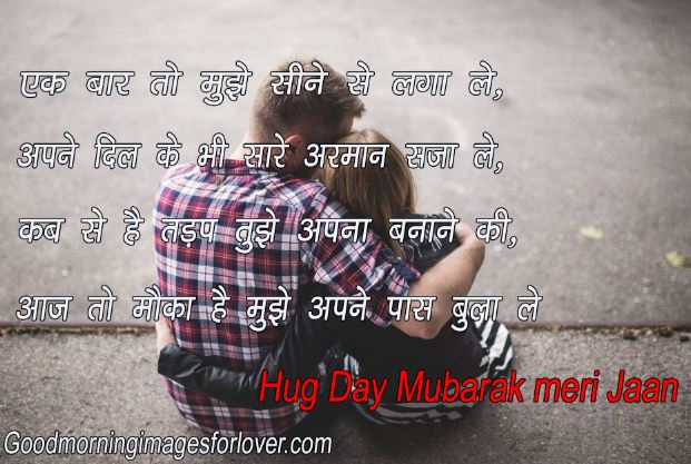 hug and kiss shayari