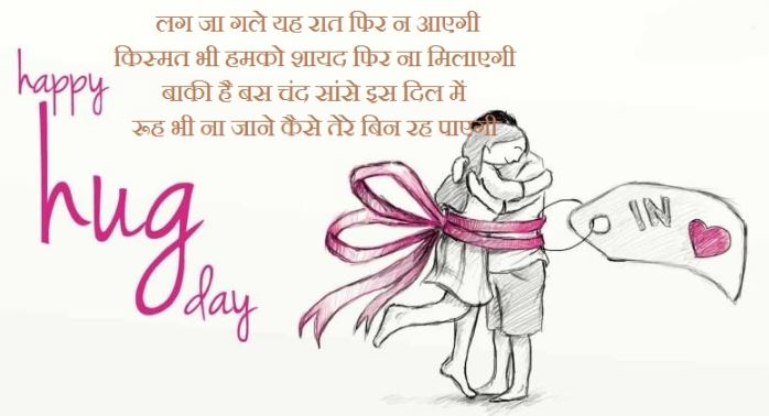hug day images for best friend in hindi