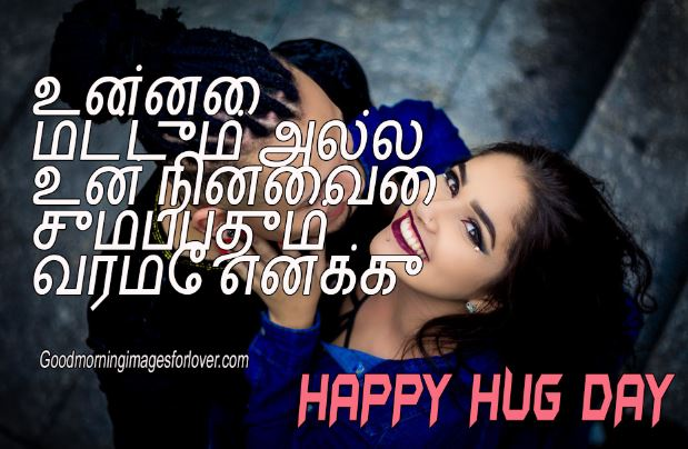 hug day images for girlfriends and boyfriends tamil telugu