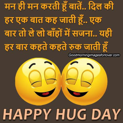 hug day images for girlfriends and boyfriends