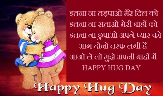 hug day images for husband in hindi