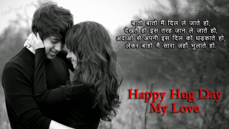 hug day images for love in hindi
