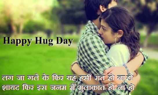 hug day images free download shayari wishes free
