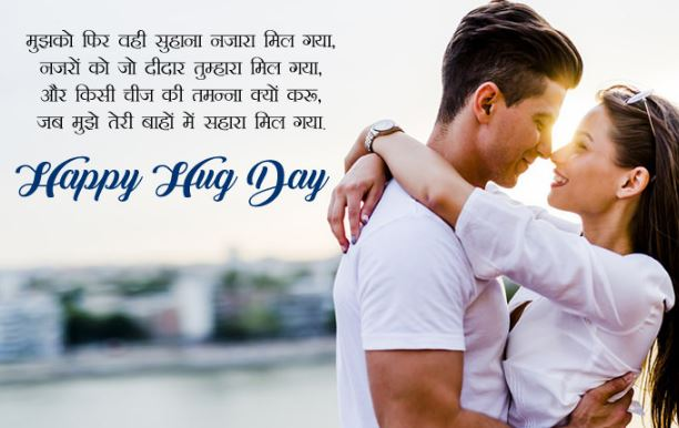 hug day images in hindi