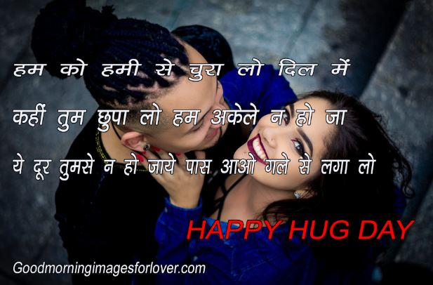 hug day ki hindi with photo