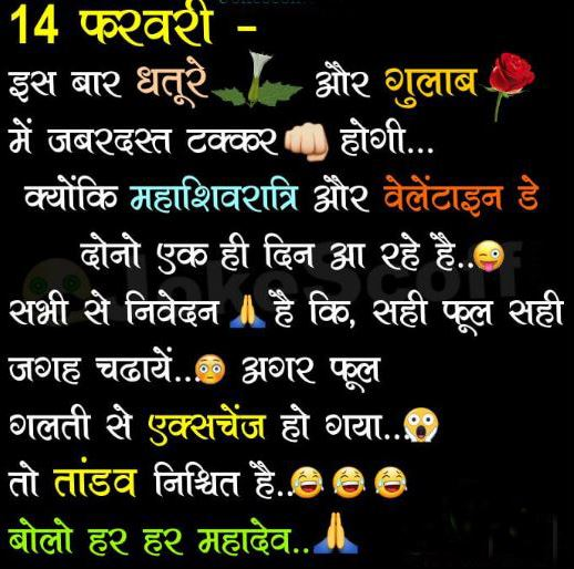 jokes in hindi for whatsapp images valentine day
