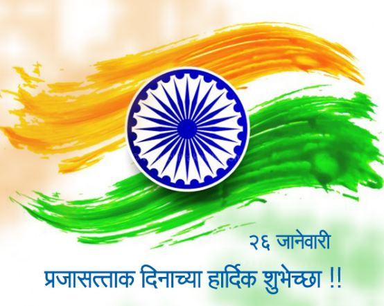 republic day 26 greetings in marathi