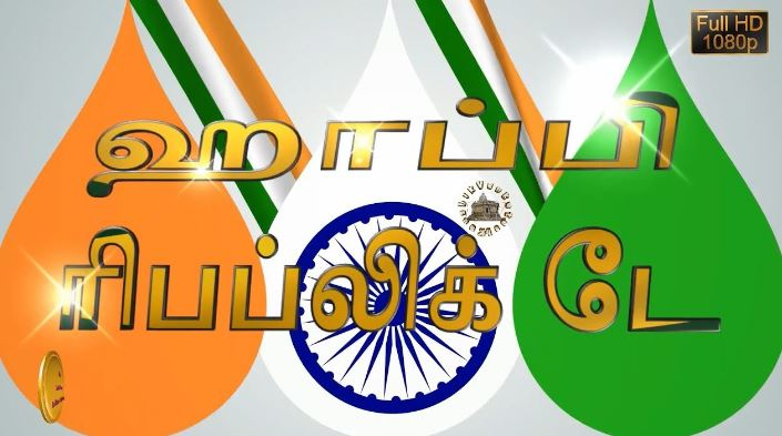 republic day 26 greetings in tamil