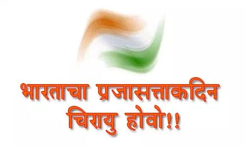 republic day images 2018 in marathi