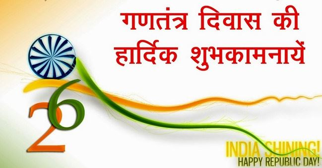 republic day images hd 2019 in hindi