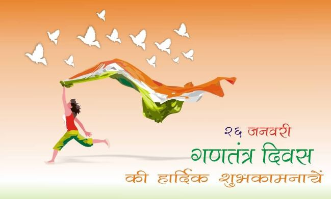 republic day images pictures in hindi