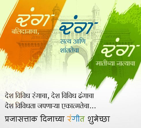 republic day images pictures in marathi