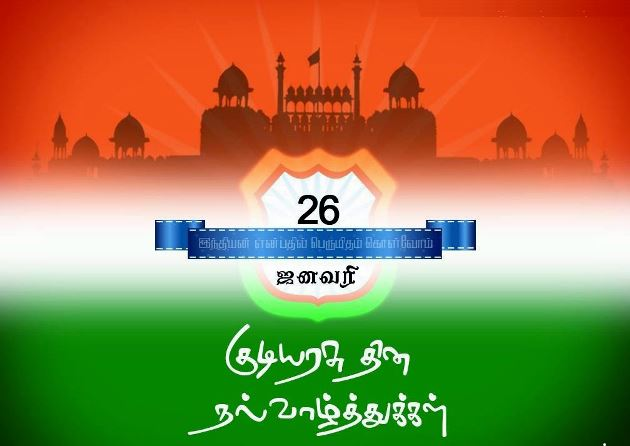 republic day special in tamil