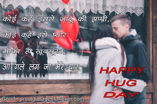 sad hug shayari in hindi