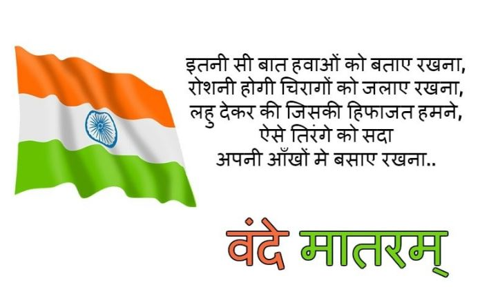 short republic day message hindi images