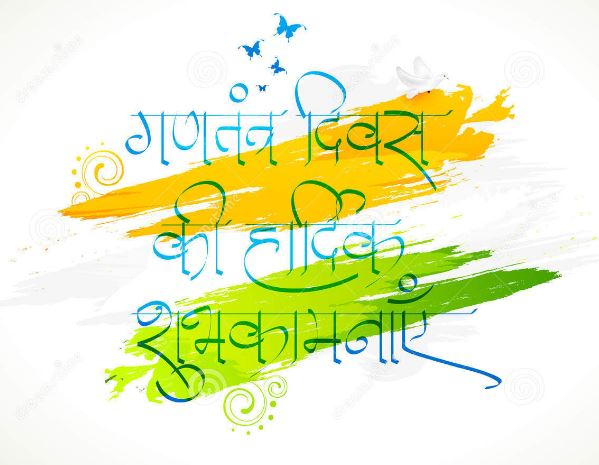 sms republic day messages in hindi