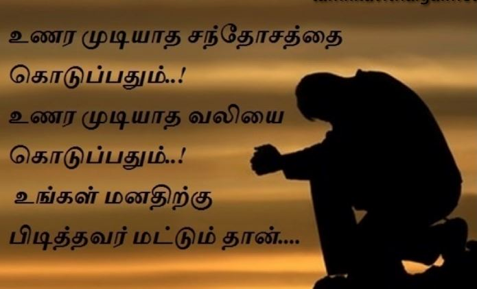 Tamil kavithaigal images with love quotes in tamil and