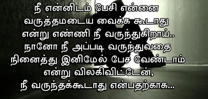 Tamil kavithaigal images with love quotes in tamil and love feeling kavithai