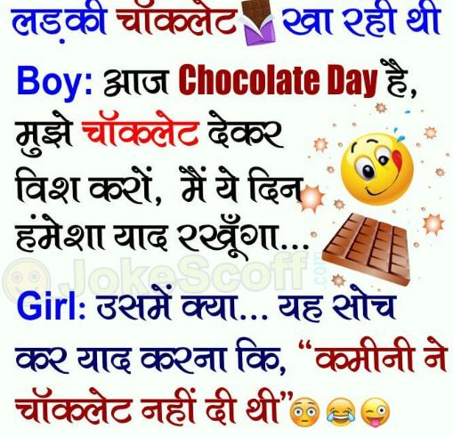 valentines day images hindi jokes comedy pictures