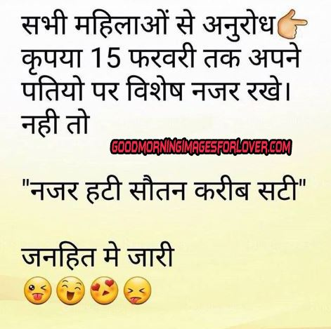 valentines day jokes images in hindi