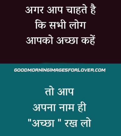 inspirational aaj ka suvichar hindi images pics photo