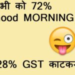 Funny Good morning jokes in hindi images and gm jokes pics wallpapers