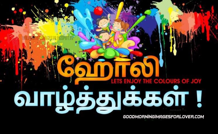 Happy holi images in tamil photo status wishes grettings pics dp