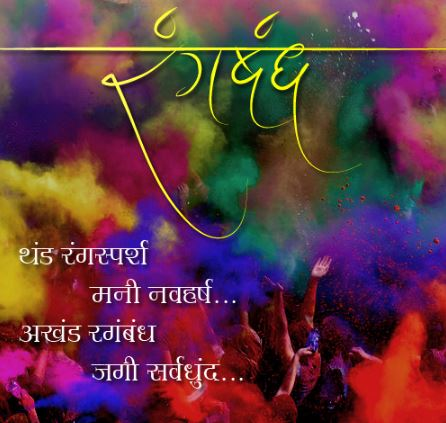 great holi photo in marathi