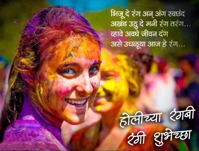Happy holi images in marathi wishes status quotes DP photo pics
