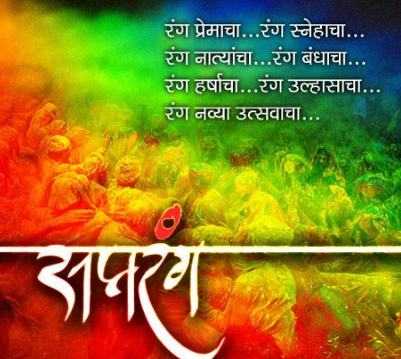 happy holi images in marathi