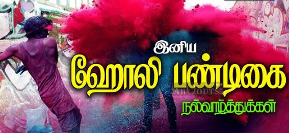 happy holi images in tamil
