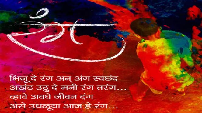 happy holi message in marathi