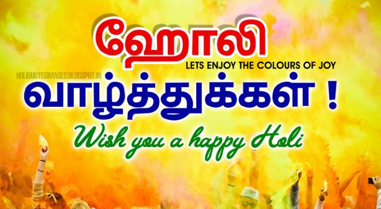 happy holi message in tamil