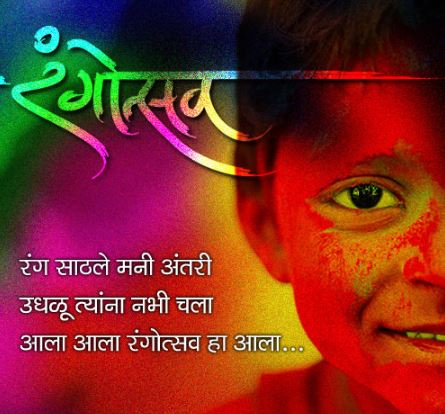 happy holi status in marathi images