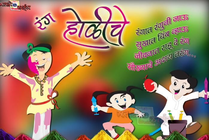 happy holi wishes images in marathi