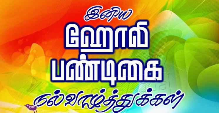 happy holi wishes images in tamil